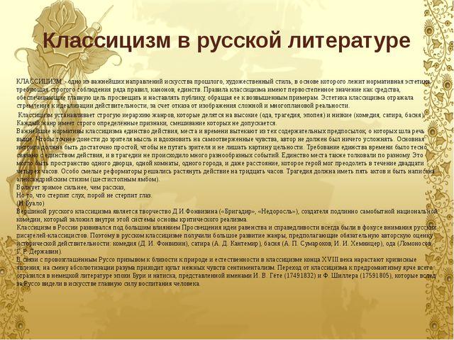 Классицизм в русской литературе КЛАССИЦИЗМ - одно из важнейших направлений и...