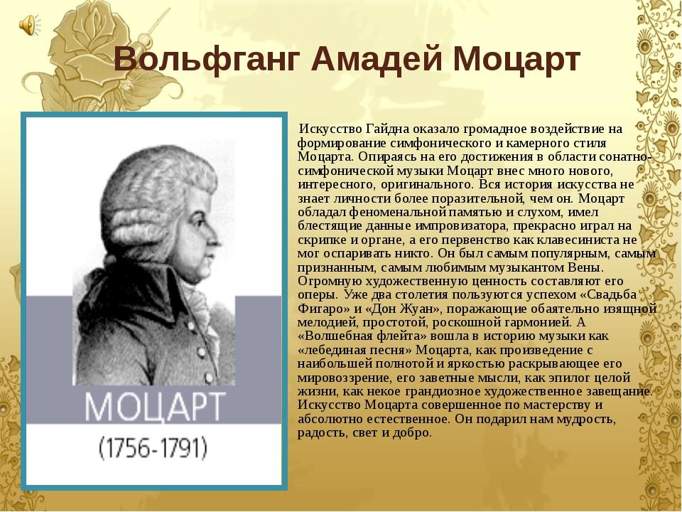 Вольфганг Амадей Моцарт Искусство Гайдна оказало громадное воздействие на фо...