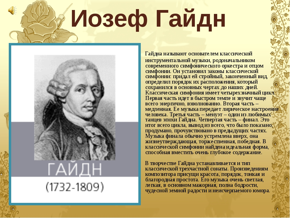 Иозеф Гайдн Гайдна называют основателем классической инструментальной музыки...