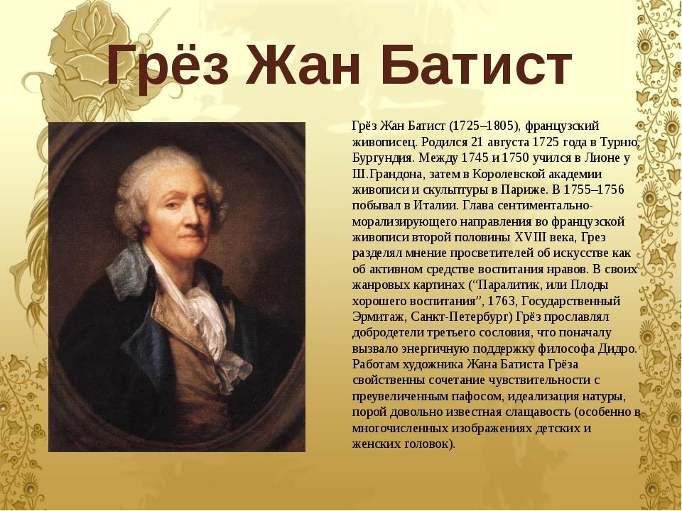 Грёз Жан Батист Грёз Жан Батист (1725–1805), французский живописец. Родился...