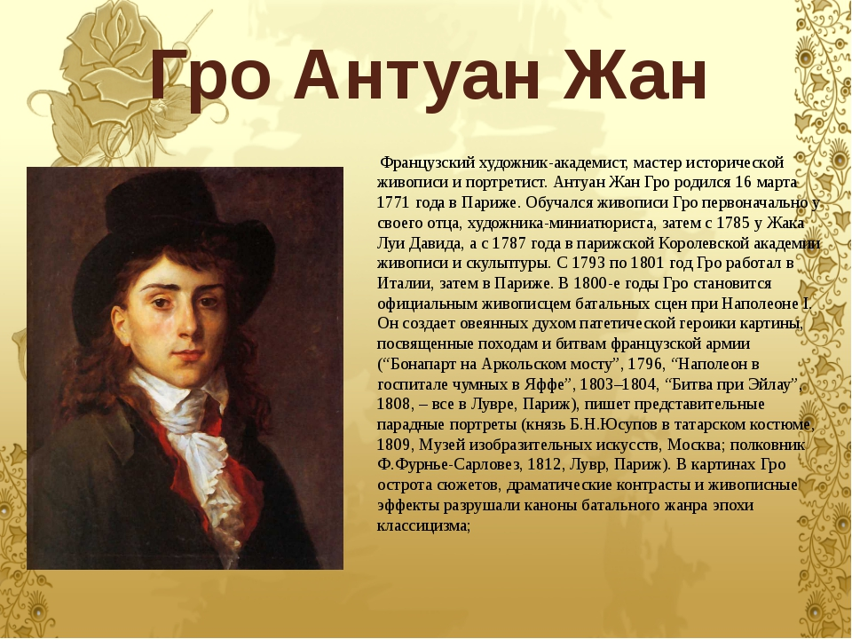 Гро Антуан Жан Французский художник-академист, мастер исторической живописи...