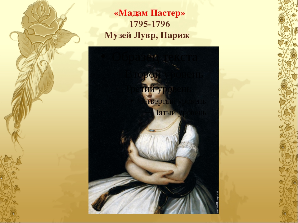 «Мадам Пастер» 1795-1796 Музей Лувр, Париж