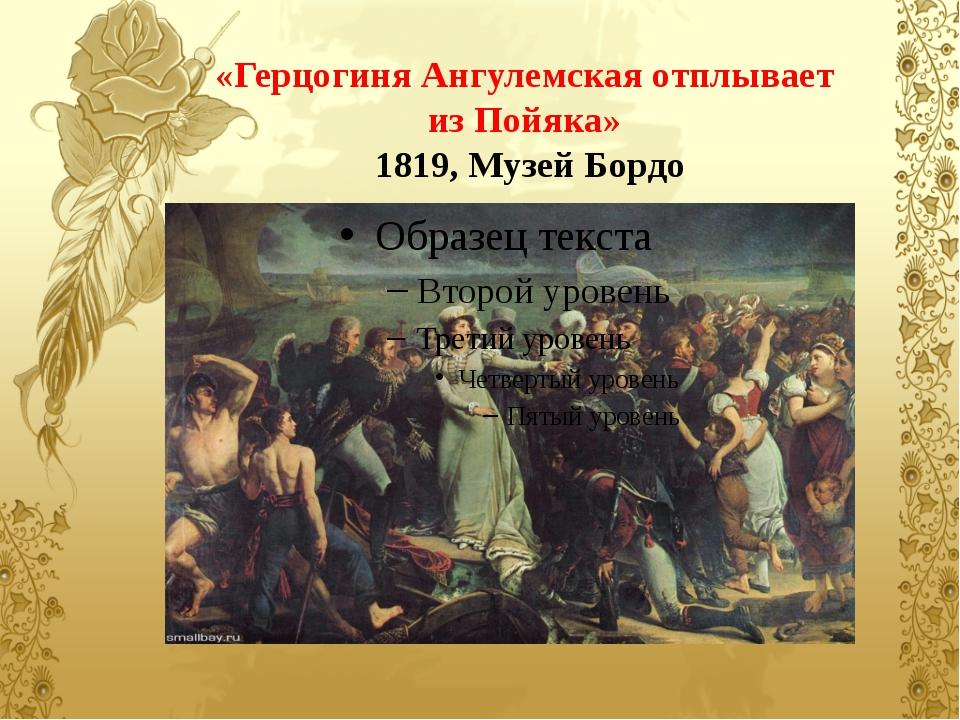 «Герцогиня Ангулемская отплывает из Пойяка» 1819, Музей Бордо