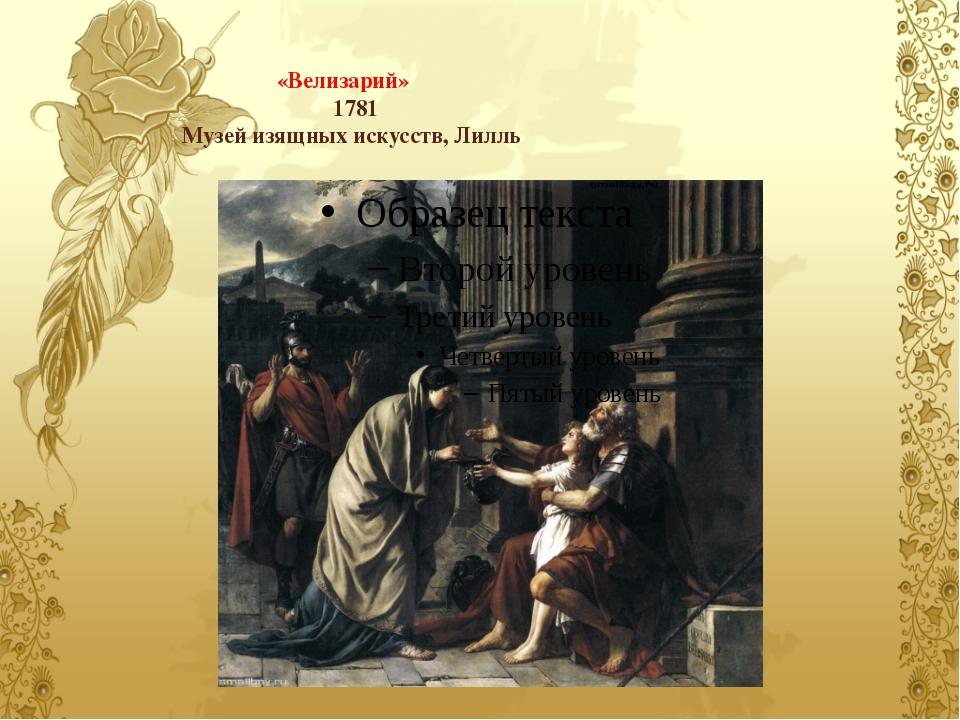 «Велизарий» 1781 Музей изящных искусств, Лилль