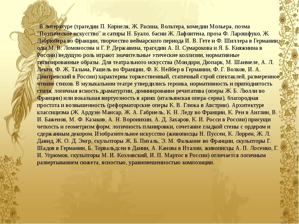 В литературе (трагедии П. Корнеля, Ж. Расина, Вольтера, комедии Мольера, поэ...