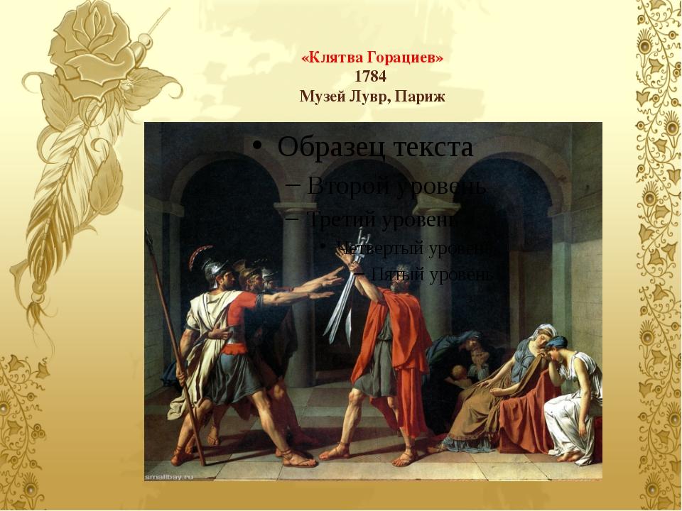 «Клятва Горациев» 1784 Музей Лувр, Париж