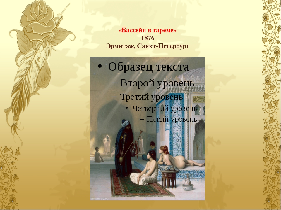«Бассейн в гареме» 1876 Эрмитаж, Санкт-Петербург