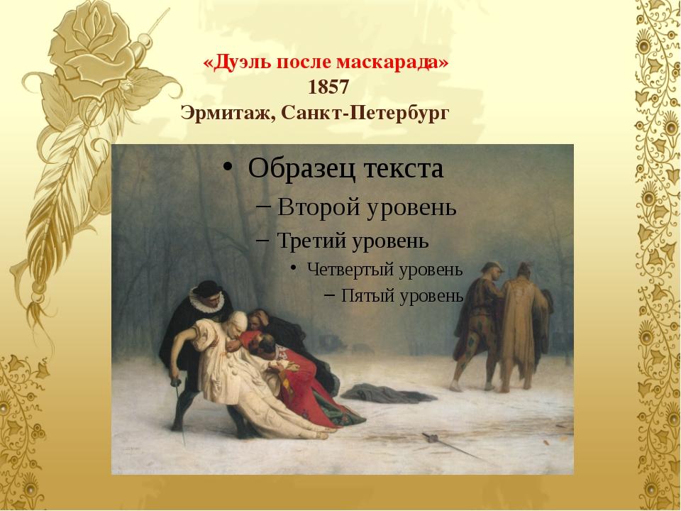 «Дуэль после маскарада» 1857 Эрмитаж, Санкт-Петербург
