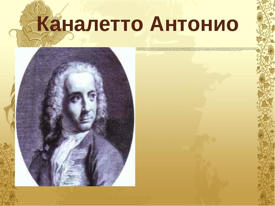 Каналетто Антонио Каналетто Джованни Антонио (Canaletto Giovanni Antonio) (16...