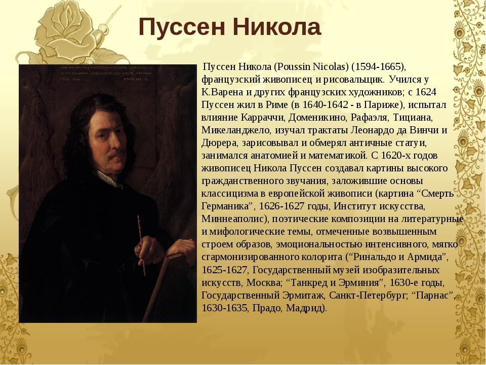 Пуссен Никола Пуссен Никола (Poussin Nicolas) (1594-1665), французский живоп...