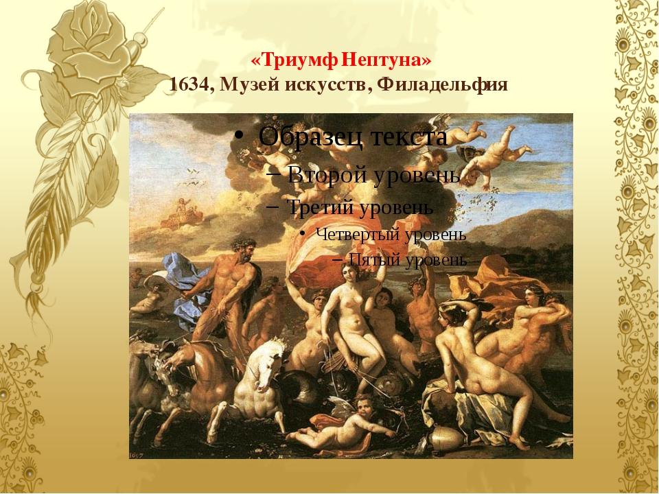 «Триумф Нептуна» 1634, Музей искусств, Филадельфия