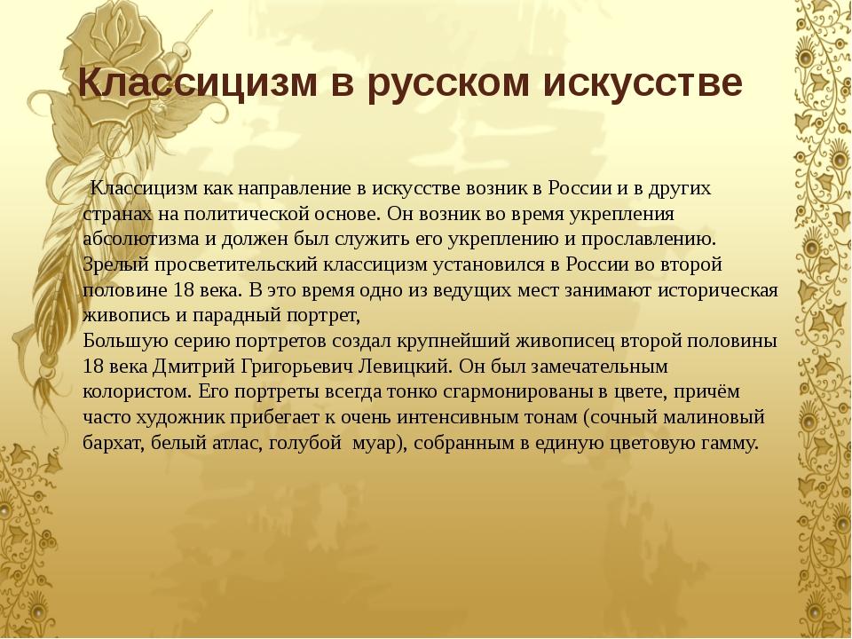 Классицизм в русском искусстве  Классицизм как направление в искусстве воз...