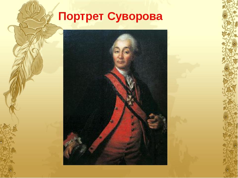 Портрет Суворова