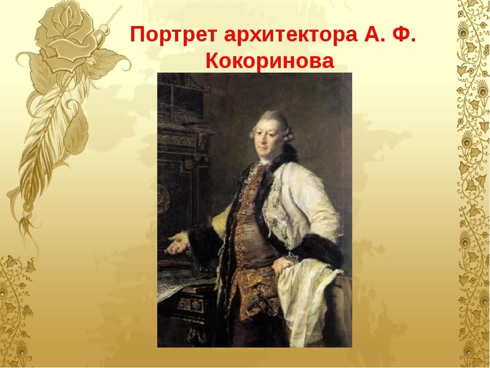 Портрет архитектора А. Ф. Кокоринова