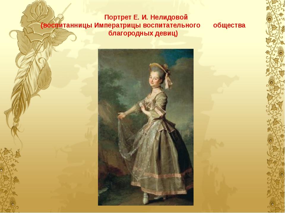 Портрет Е. И. Нелидовой (воспитанницы Императрицы воспитательного общества б...