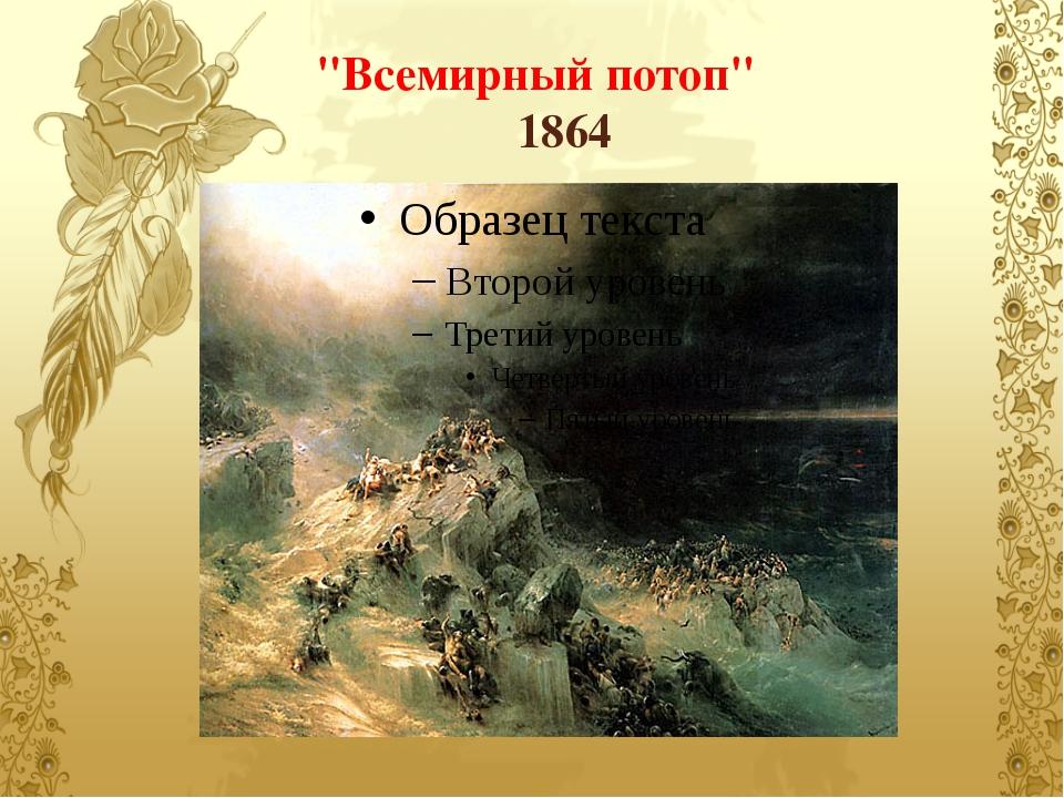 """""""Всемирный потоп"""" 1864"""