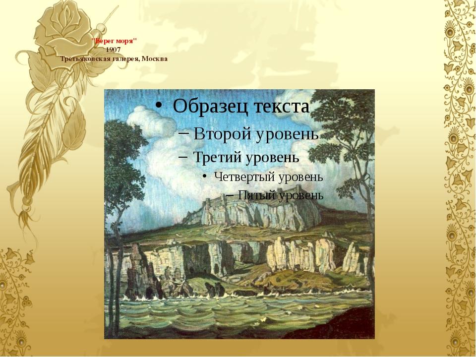 """""""Берег моря"""" 1907 Третьяковская галерея, Москва"""