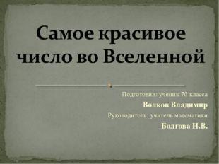 Подготовил: ученик 7б класса Волков Владимир Руководитель: учитель математики