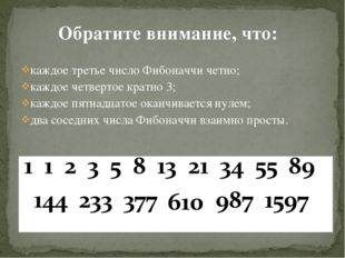 Обратите внимание, что: каждое третье число Фибоначчи четно; каждое четверто