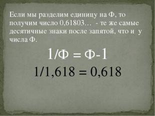 Если мы разделим единицу на Ф, то получим число 0,61803… - те же самые десяти
