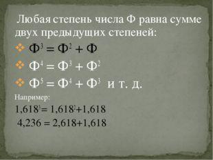 Любая степень числа Ф равна сумме двух предыдущих степеней: Ф3 = Ф2 + Ф Ф4 =