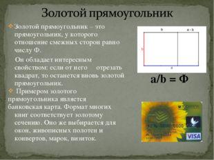 Золотой прямоугольник – это прямоугольник, у которого отношение смежных сторо