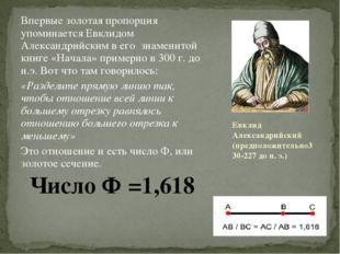 Впервые золотая пропорция упоминается Евклидом Александрийским в его знаменит