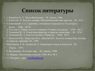 1.Воробьев Н. Н. Числа Фибоначчи. – М., Наука, 1984. 2. Корбалан Ф. Золотое