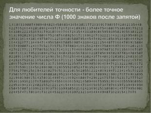 1, 6 1 8 0 3 3 9 8 8 7 4 9 8 9 4 8 4 8 2 0 4 5 8 6 8 3 4 3 6 5 6 3 8 1 1 7 7