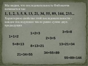 Мы видим, что последовательность Фибоначчи начинается так: 1, 1, 2, 3, 5, 8,