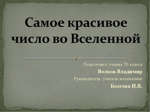 Подготовил: ученик 7б класса Волков Владимир Руководитель: учитель математики...