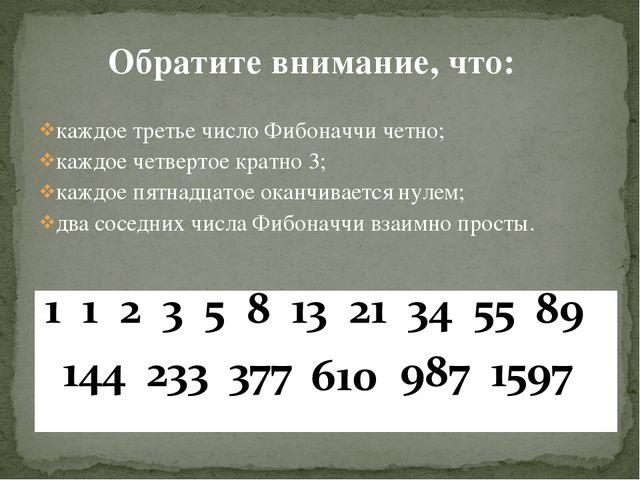 Обратите внимание, что: каждое третье число Фибоначчи четно; каждое четверто...