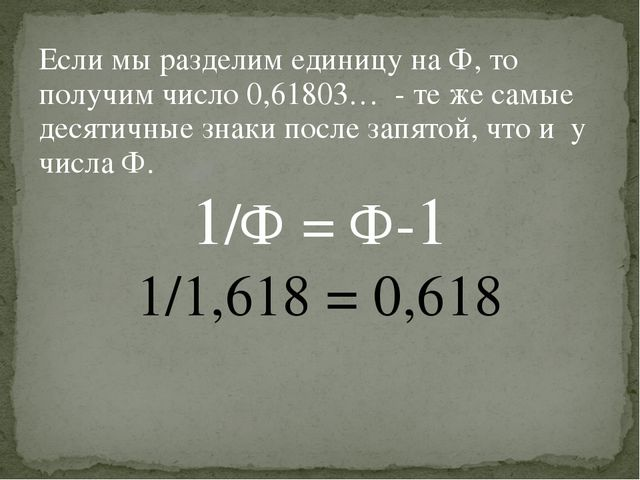 Если мы разделим единицу на Ф, то получим число 0,61803… - те же самые десяти...
