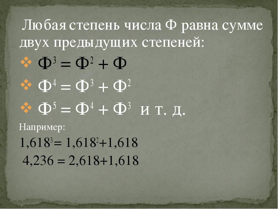 Любая степень числа Ф равна сумме двух предыдущих степеней: Ф3 = Ф2 + Ф Ф4 =...