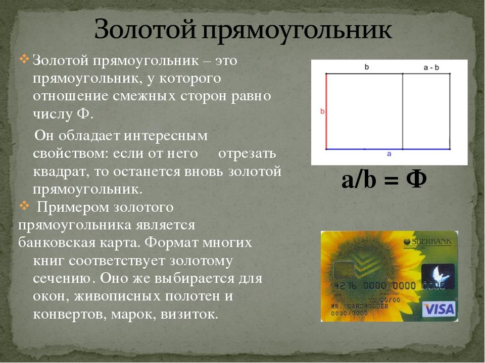 Золотой прямоугольник – это прямоугольник, у которого отношение смежных сторо...