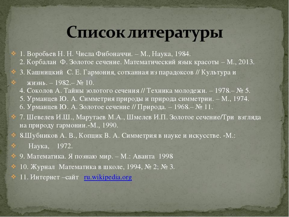 1.Воробьев Н. Н. Числа Фибоначчи. – М., Наука, 1984. 2. Корбалан Ф. Золотое...