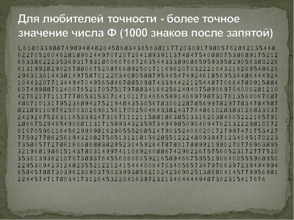 1, 6 1 8 0 3 3 9 8 8 7 4 9 8 9 4 8 4 8 2 0 4 5 8 6 8 3 4 3 6 5 6 3 8 1 1 7 7...