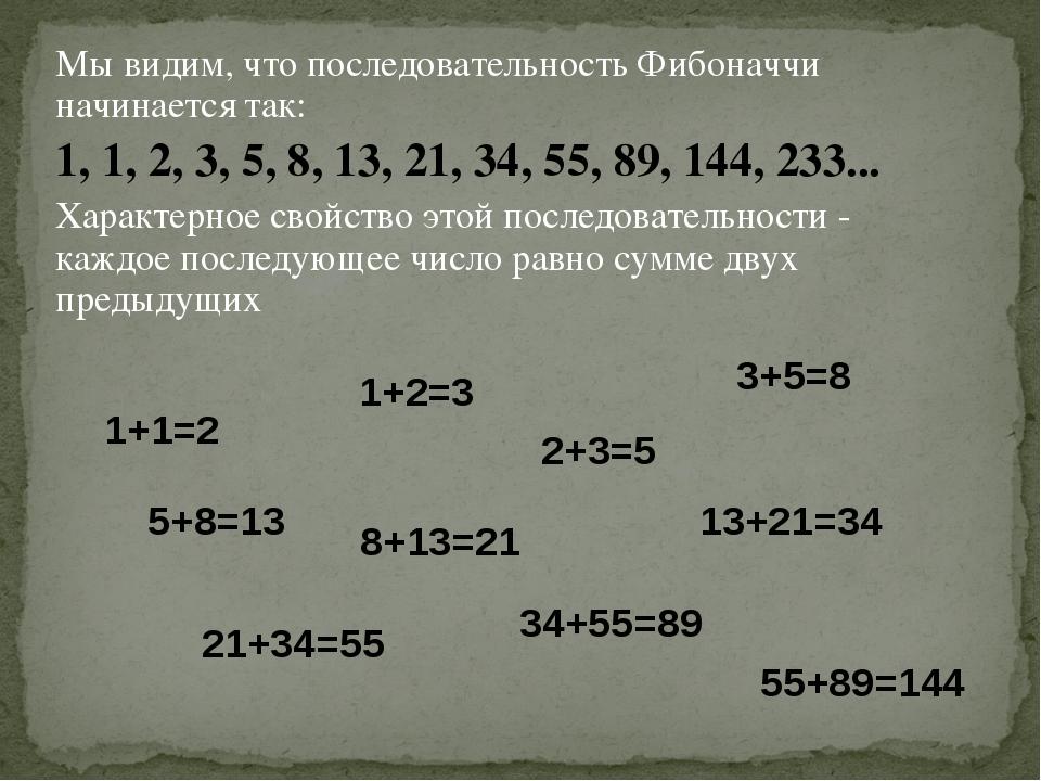 Мы видим, что последовательность Фибоначчи начинается так: 1, 1, 2, 3, 5, 8,...