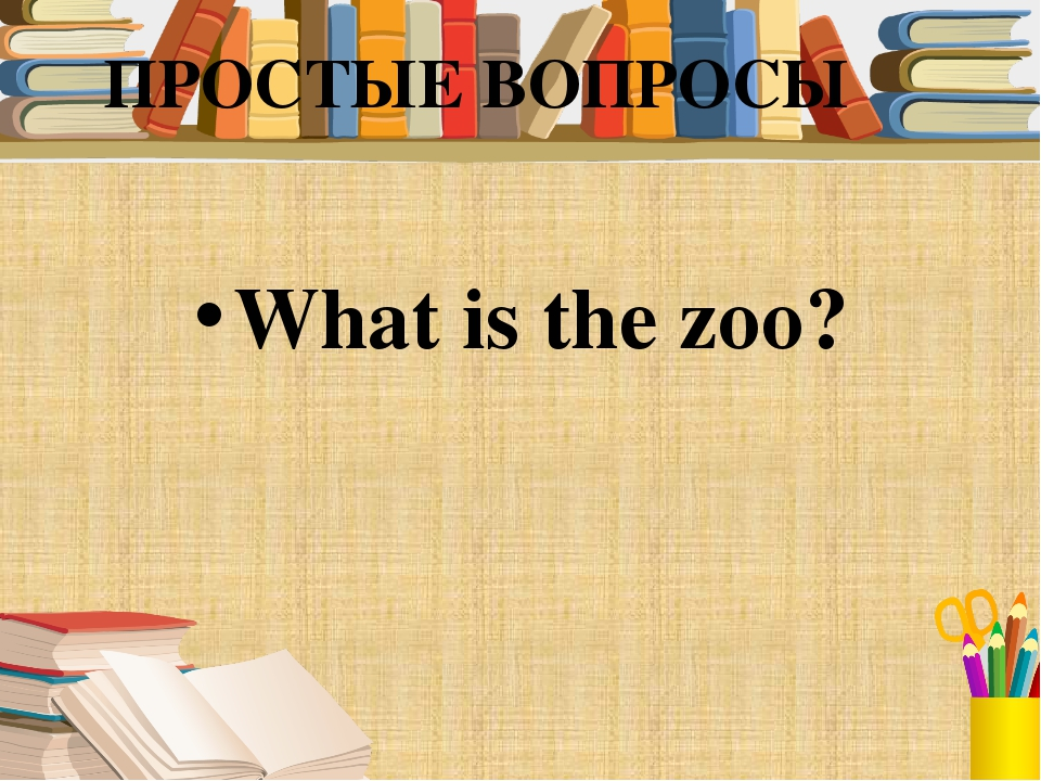 What is the zoo? ПРОСТЫЕ ВОПРОСЫ