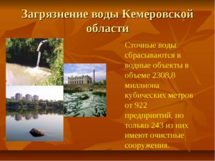 Загрязнение воды Кемеровской области Сточные воды сбрасываются в водные объек