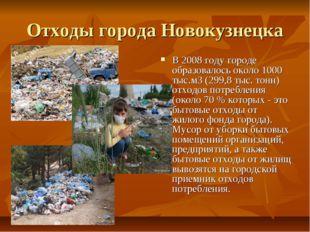 Отходы города Новокузнецка В 2008 году городе образовалось около 1000 тыс.м3