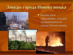 Заводы города Новокузнецка Велика доля образования отходов промышленности гор