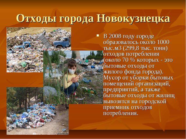 Отходы города Новокузнецка В 2008 году городе образовалось около 1000 тыс.м3...