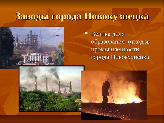 Заводы города Новокузнецка Велика доля образования отходов промышленности гор...