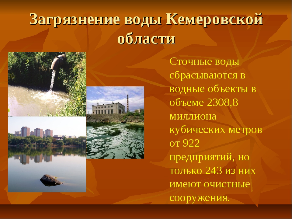 Загрязнение воды Кемеровской области Сточные воды сбрасываются в водные объек...