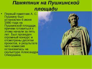 Памятник на Пушкинской площади Первый памятник А. С. Пушкину был установлен 6