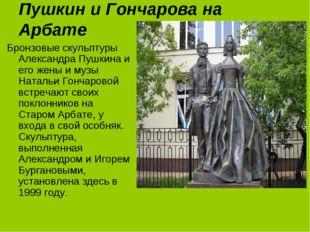 Пушкин и Гончарова на Арбате Бронзовые скульптуры Александра Пушкина и его же