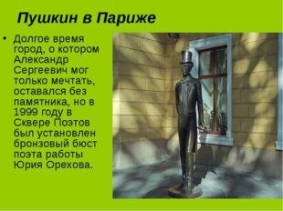 Пушкин в Париже Долгое время город, о котором Александр Сергеевич мог только
