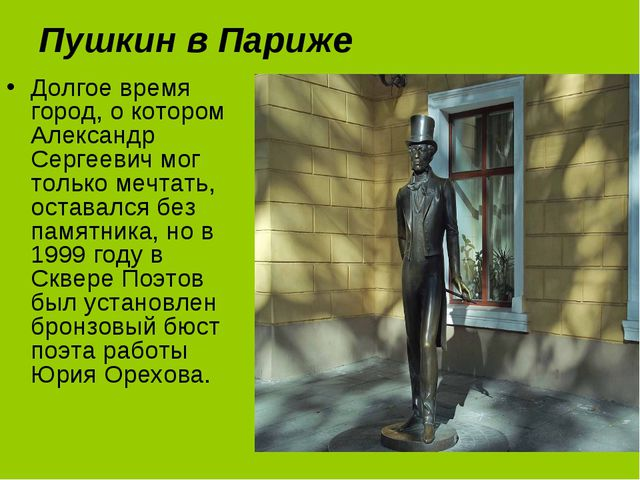 Пушкин в Париже Долгое время город, о котором Александр Сергеевич мог только...