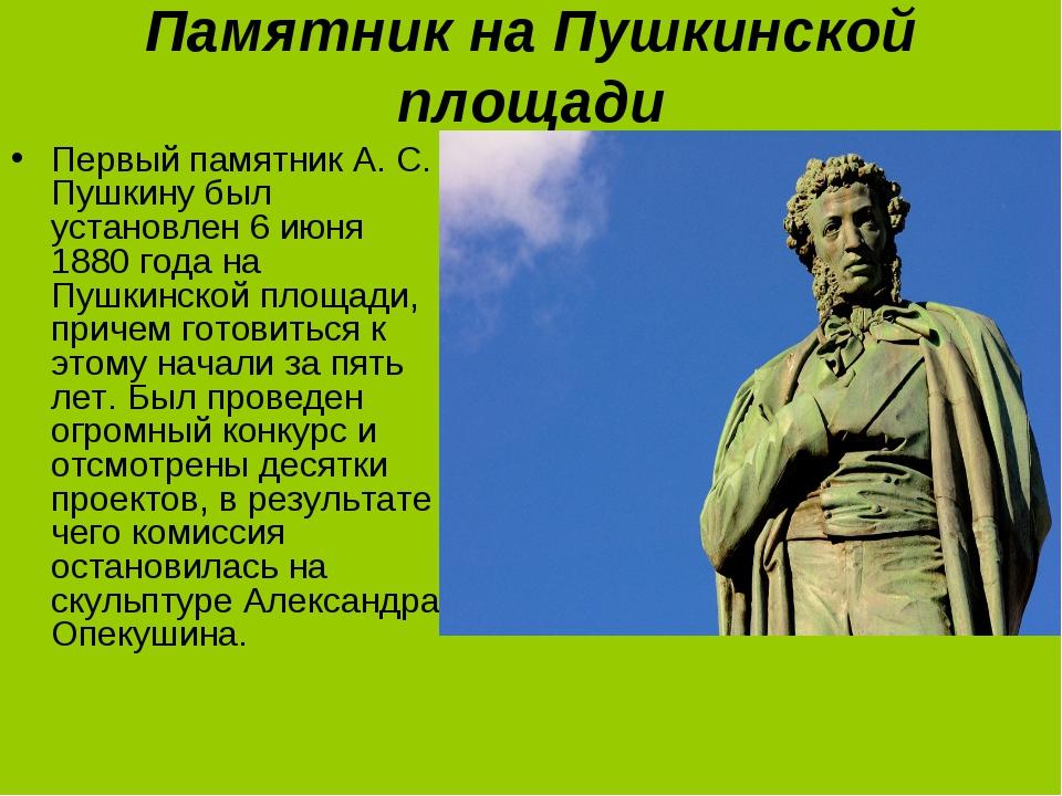 Памятник на Пушкинской площади Первый памятник А. С. Пушкину был установлен 6...
